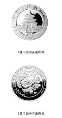 中国人民银行公告〔2006〕第6号