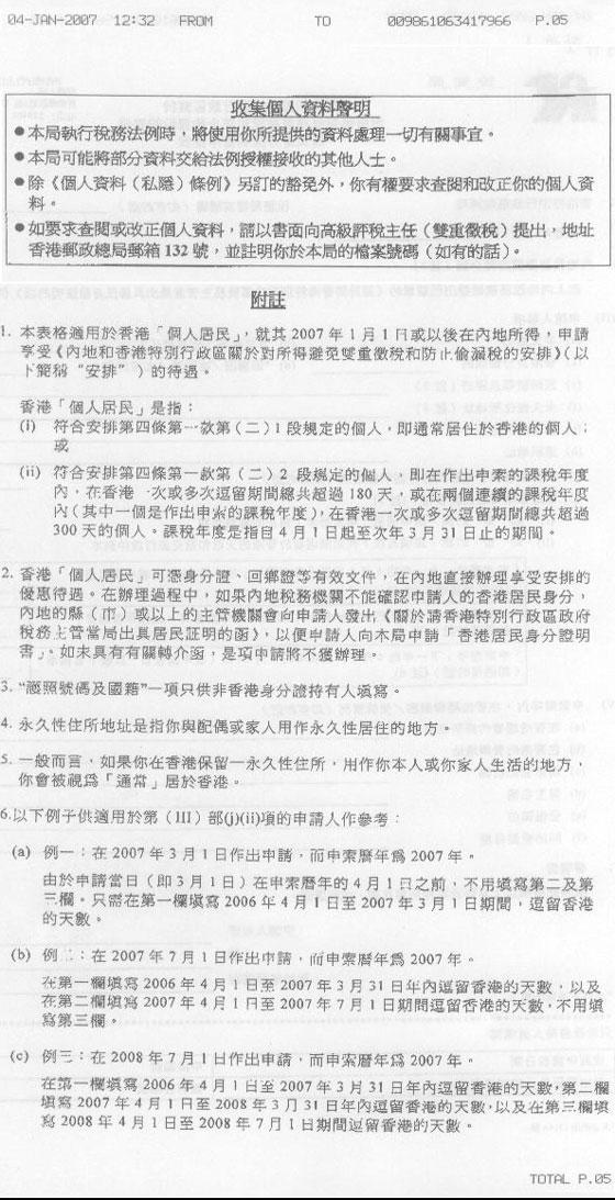 国家税务总局关于《内地和香港特别行政区关于对所得避免双重征税和防止偷漏税的安排》