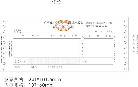 广东省国家税务局关于同意印制广东省江门市商