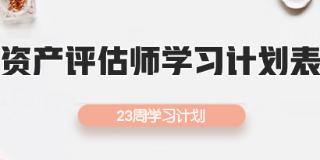 2019年资产评估师23周备考学习计划(详细版)