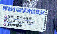 2020年资产评估师《资产评估实务一》授课名师兰小海