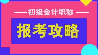 新手必读:2019年初级会计职称考试报名须知