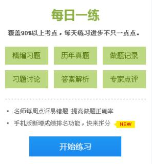 会计初级考试试题免费下载 在线题库任意刷