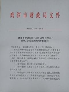 江西鹰潭市会计人员继续教育培训时间:2018年7月-12月