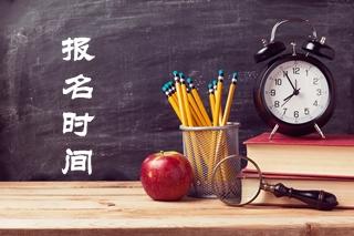 2019年初级会计资格考试的网上报名时间在什么时候?
