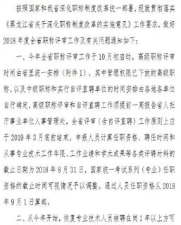 黑龙江2018年职称评审工作及有关问题的通知