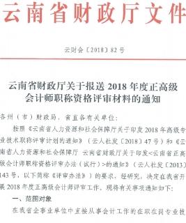 云南报送2018年正高级会计师职称资格评审材料的通知