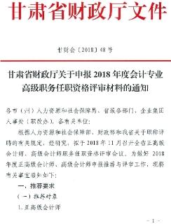 甘肃申报2018年高级会计师、正高级资格评审材料通知