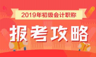 2019年初级会计职称考试日历 安排妥当!