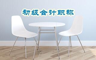 上海市2019年初级会计职称考试什么时候报名?