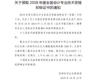 苏州吴江区2018年初级会计证书领取时间:10月16日-11月30日