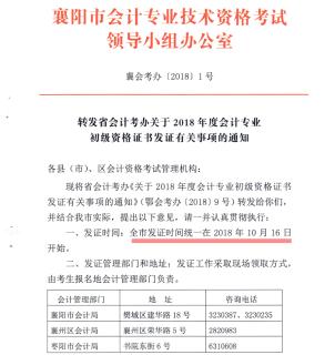 湖北襄阳2018年初级会计证书领取时间:10月16日起