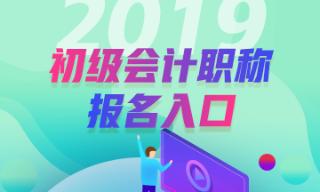 2019年初级会计职称报名入口于2018年11月1日开通