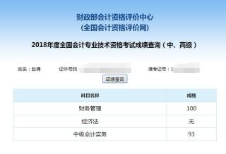 网校中级会计职称学员赵倩《财务管理》100分拿下单科状元