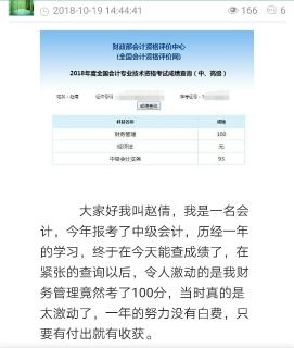 加入中华会计网校中级会计职称成绩满分不是梦!