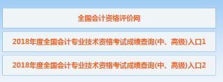 天津2018年高级会计师考试成绩查询入口已开通