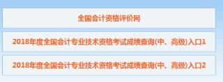 江苏2018年高级会计师考试成绩查询官方入口开通