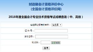南昌2018年中级会计考试成绩查询入口已开通