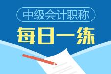 2019年中级会计职称每日一练免费测试(10.21)
