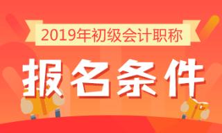河北2019年初级会计职称报名条件