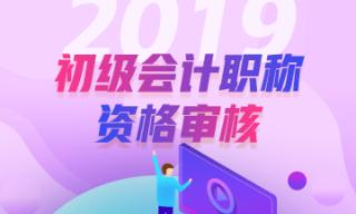 2019年河北会计初级职称报名资格审核时间及材料