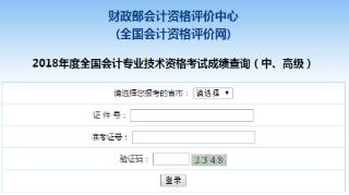 北京2018年高级职称考试成绩查询入口开通