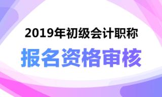 2019初级会计职称报名条件资格审核汇总