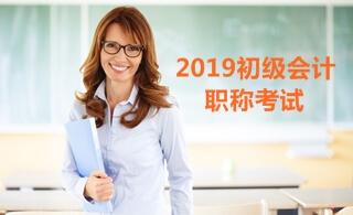 重庆市2019年初级会计职称报名时间:11月1日-11月25日