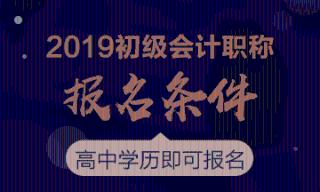 重庆市2019年初级会计资格考试报名条件有哪些?