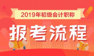 2019年安徽省初级会计师考试报名流程已公布