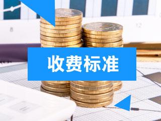 安徽省2019年初级会计职称考试收费标准已确定