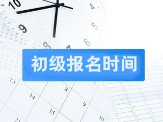 新疆2019年初级会计职称报名时间:11月6日至11月29日