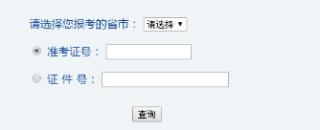 2018河南高级职称考试成绩查询官方入口