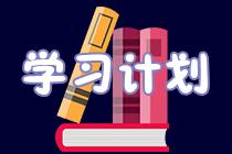 2019初级审计师考试预习计划表