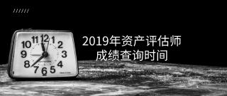 2018年初级审计师成绩查询时间已经在这了 快来领取!