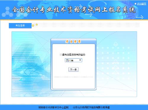 四川省初级会计师报名条件图片