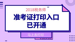 2018税务师考试《财务与会计》考点速记(11月)