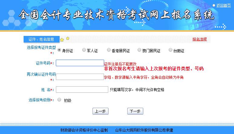 填姓名信息