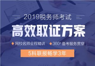 2019年税务师高效取证方案 5科联报 畅学3年