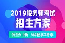 [优惠]2019税务师高效取证方案 5科联报 畅学3年