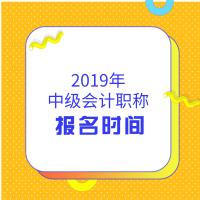 海南2019年会计中级职称报名资格时间是什么时候?