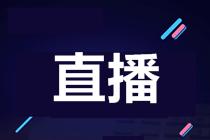 双十一注会来领跑!郭建华老师11月5日直播送口红了!