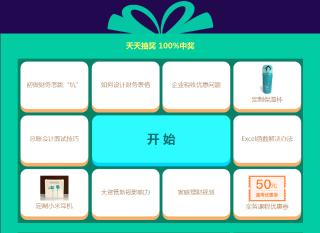 爽11中华会计网校天天抽奖