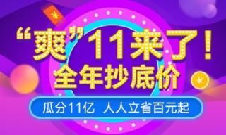 2018中华会计网校爽11来袭,瓜分11亿,注会特惠