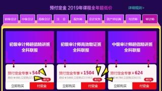 11月购买中华会计网校审计师课程优惠力度大吗?