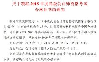 天津2018年高级会计师资格考试合格证书领取通知