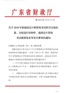 广东2018高级会计师资格考试合格标准、合格证打印事项通知