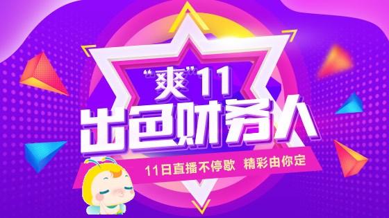 """11月11日直播:""""魁星""""下凡一举过""""中级会计职称三科"""""""
