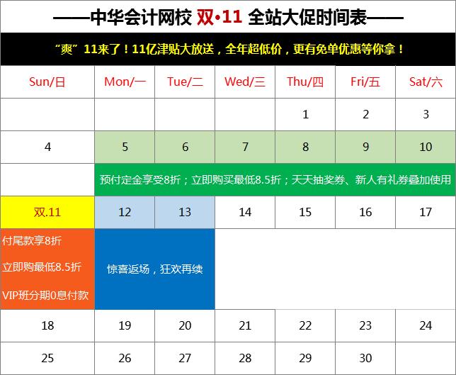 wp8.1推送时间表_双·11 全站大促时间表
