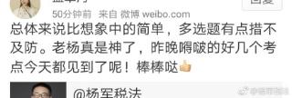不就是做了这件事么,税务师杨军老师微博竟活活沦陷